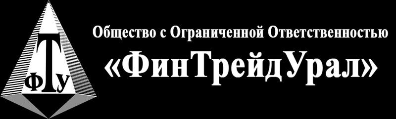 "ООО ""ФинТрейдУрал"""