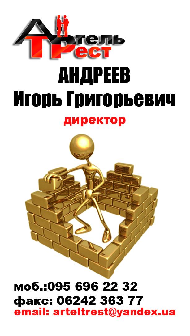"""""""АРТЕЛЬТРЕСТ"""""""